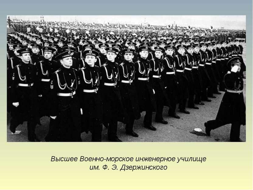 Высшее Военно-морское инженерное училище им. Ф. Э. Дзержинского
