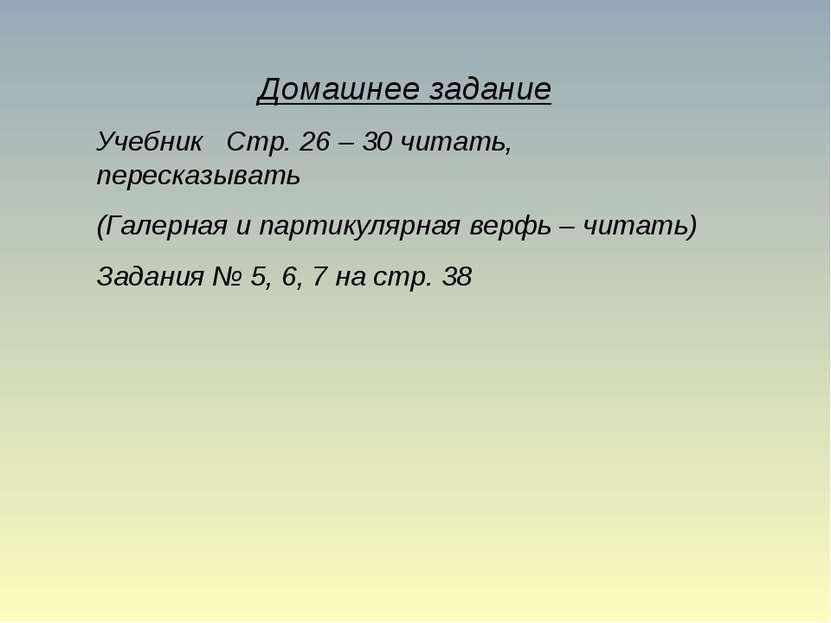 Домашнее задание Учебник Стр. 26 – 30 читать, пересказывать (Галерная и парти...