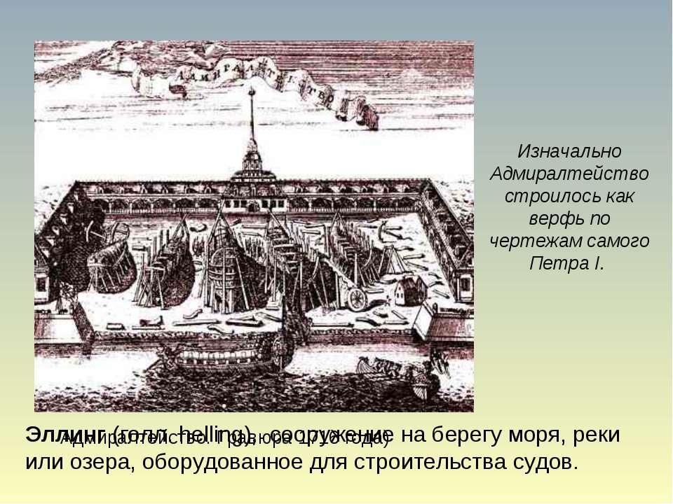 Изначально Адмиралтейство строилось как верфь по чертежам самого Петра I. Элл...