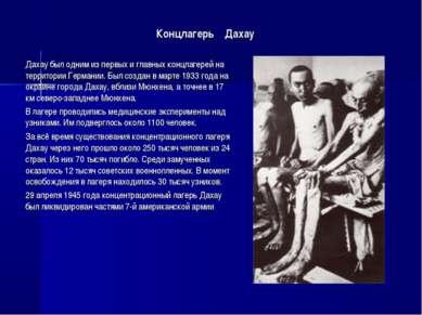 Концлагерь Дахау Дахау был одним из первых и главных концлагерей на территори...