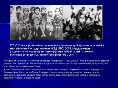 ГУЛАГ (Главное управление исправительно-трудовых лагерей, трудовых поселений ...