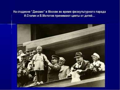 """На стадионе """"Динамо"""" в Москве во время физкультурного парада И.Сталин и В.Мол..."""