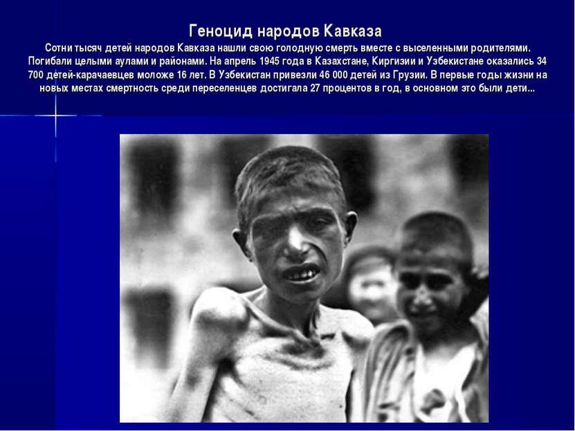 Геноцид народов Кавказа Сотни тысяч детей народов Кавказа нашли свою голодную...