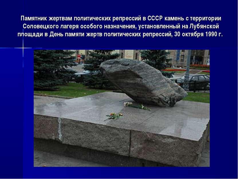 Памятник жертвам политических репрессий в СССР камень с территории Соловецког...