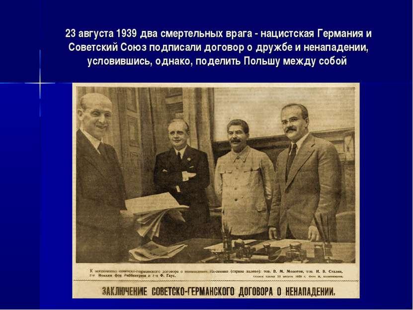 23 августа 1939 два смертельных врага - нацистская Германия и Советский Союз ...
