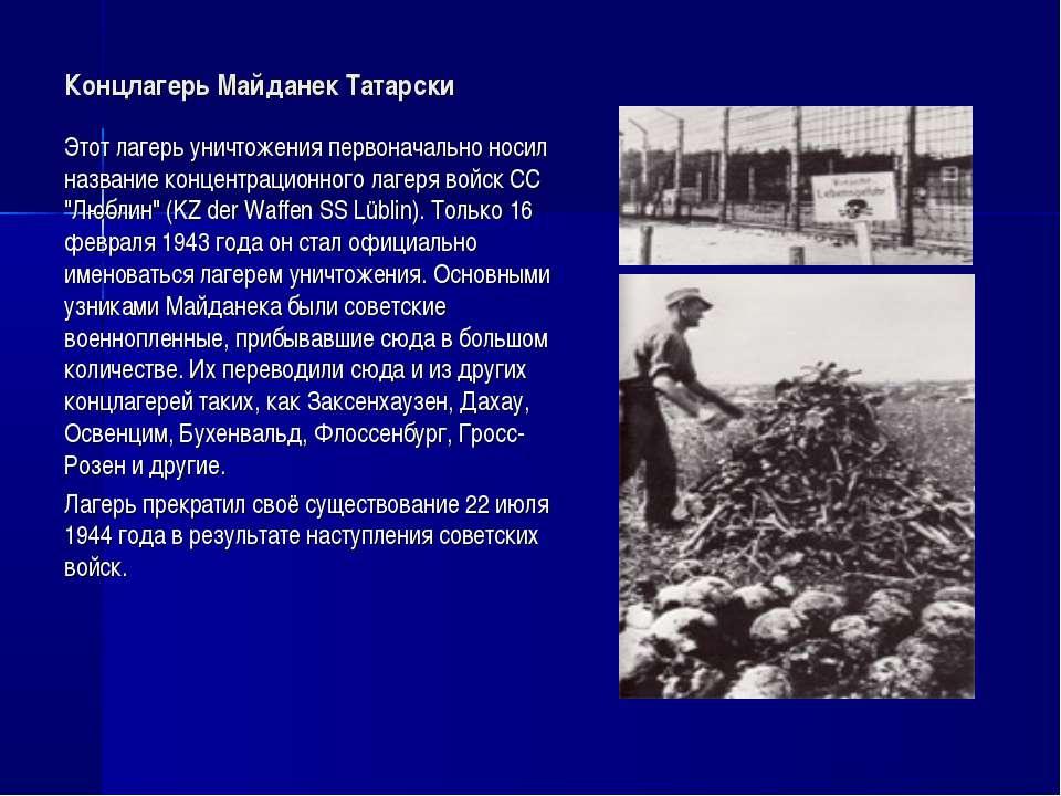 Концлагерь Майданек Татарски Этот лагерь уничтожения первоначально носил назв...