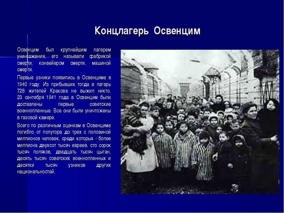 Концлагерь Освенцим Освенцим был крупнейшим лагерем уничтожения, его называли...
