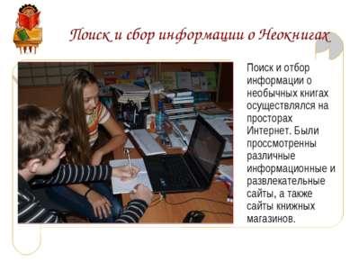 Поиск и сбор информации о Неокнигах Поиск и отбор информации о необычных книг...