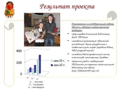 Результат проекта Результатами исследовательской работы явились следующие инф...