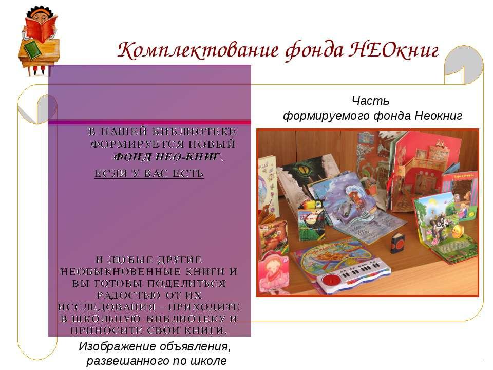 Комплектование фонда НЕОкниг Изображение объявления, развешанного по школе Ча...