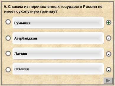 9. С каким из перечисленных государств Россия не имеет сухопутную границу? Ру...