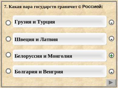 7. Какая пара государств граничит с Россией: Белоруссия и Монголия Швеция и Л...