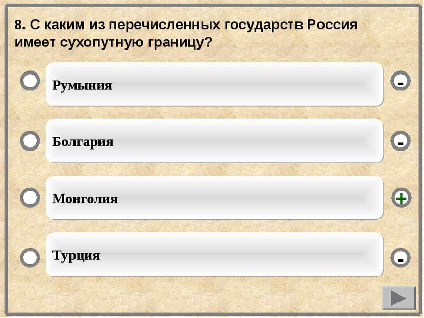 8. С каким из перечисленных государств Россия имеет сухопутную границу? Румын...