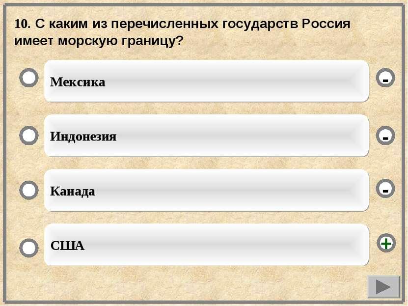 10. С каким из перечисленных государств Россия имеет морскую границу? Мексика...