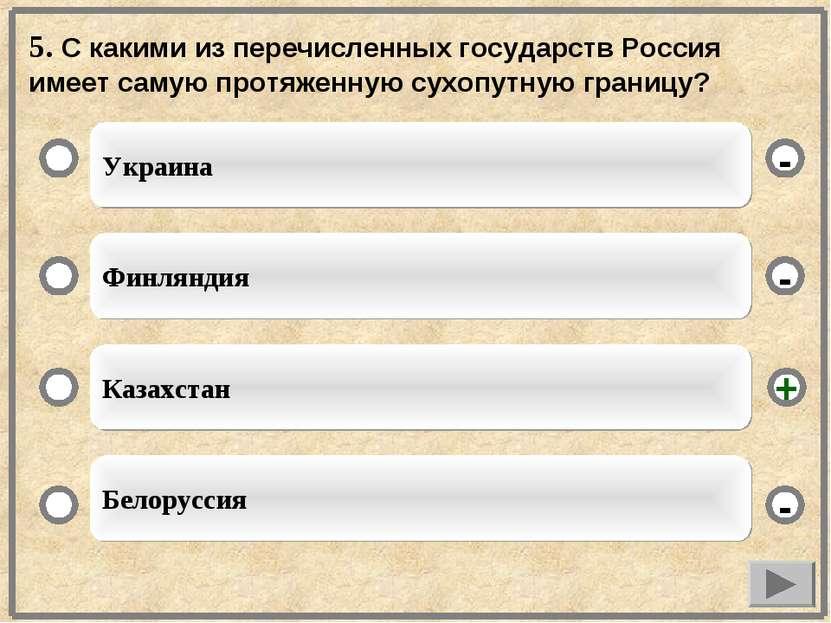 5. С какими из перечисленных государств Россия имеет самую протяженную сухопу...