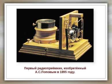 Первый радиоприёмник, изобретённый А.С.Поповым в 1895 году.