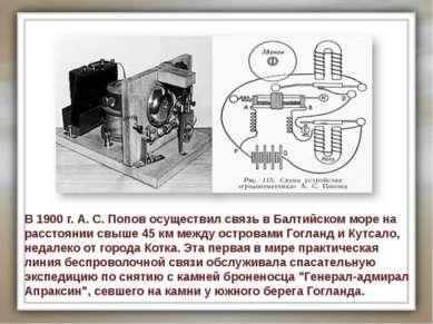 В 1900 г. А. С. Попов осуществил связь в Балтийском море на расстоянии свыше ...