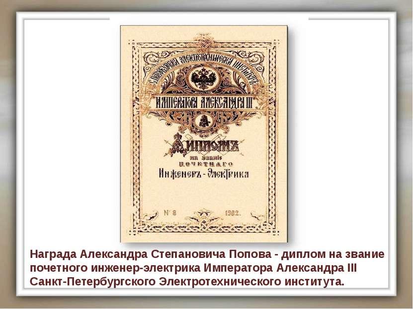 Награда Александра Степановича Попова - диплом на звание почетного инженер-эл...