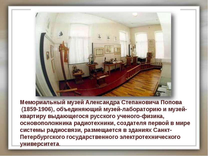 Мемориальный музей Александра Степановича Попова (1859-1906), объединяющий му...