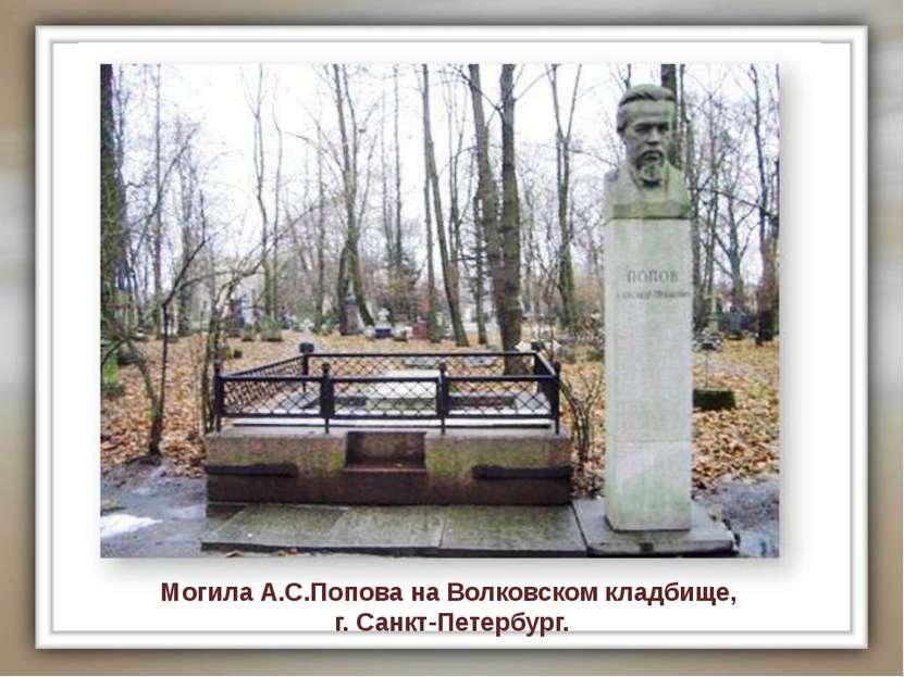 Могила А.С.Попова на Волковском кладбище, г. Санкт-Петербург.