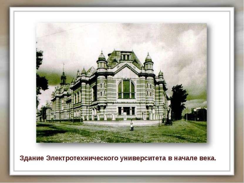 Здание Электротехнического университета в начале века.