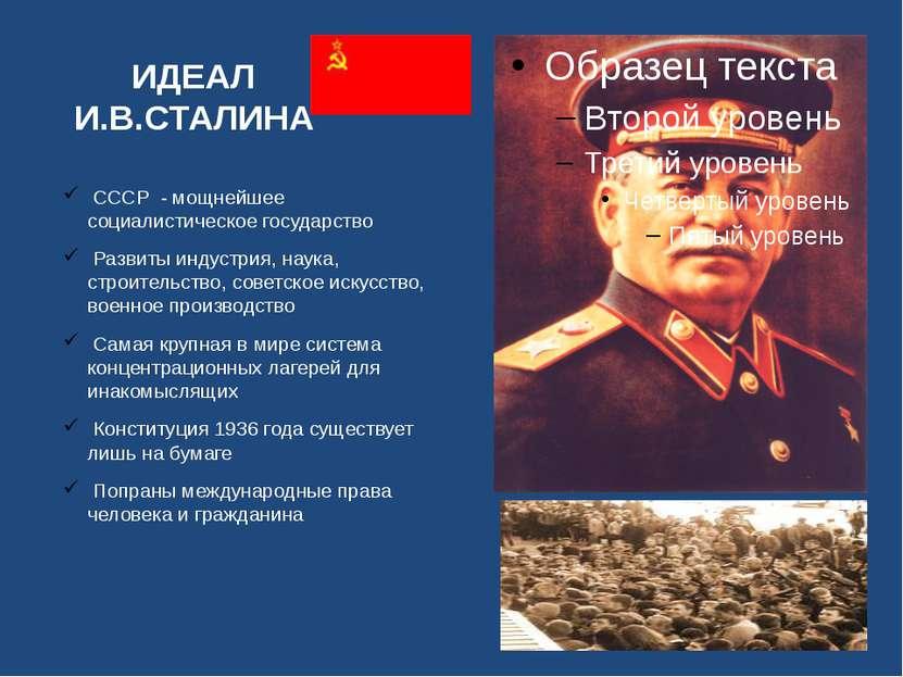 ИДЕАЛ И.В.СТАЛИНА СССР - мощнейшее социалистическое государство Развиты индус...