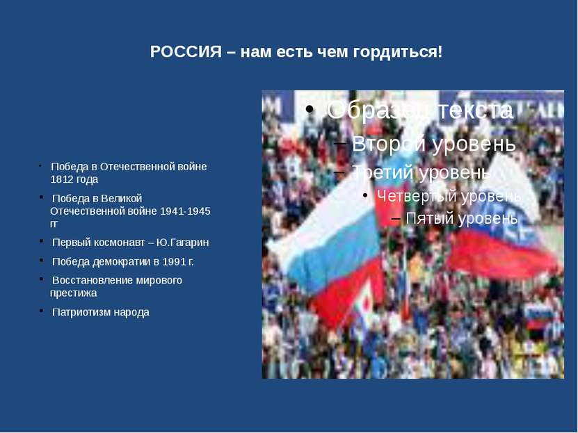 РОССИЯ – нам есть чем гордиться! Победа в Отечественной войне 1812 года Побед...