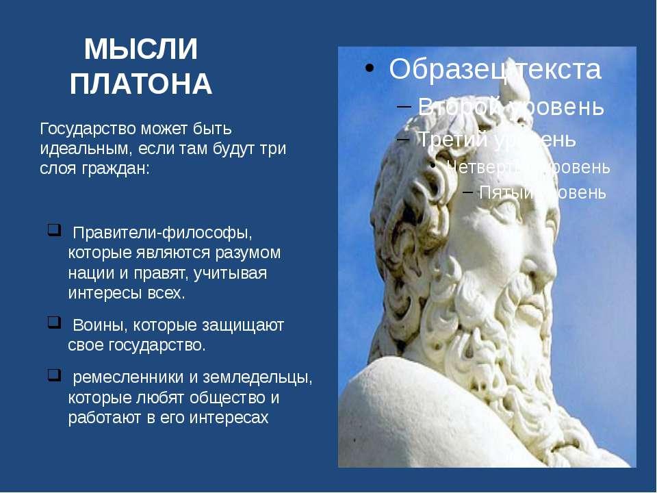 МЫСЛИ ПЛАТОНА Государство может быть идеальным, если там будут три слоя гражд...