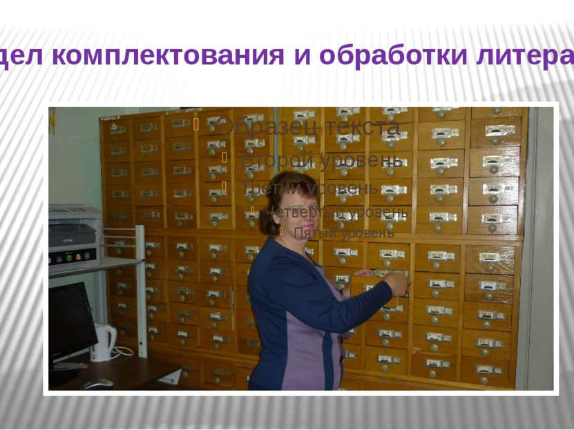Отдел комплектования и обработки литературы