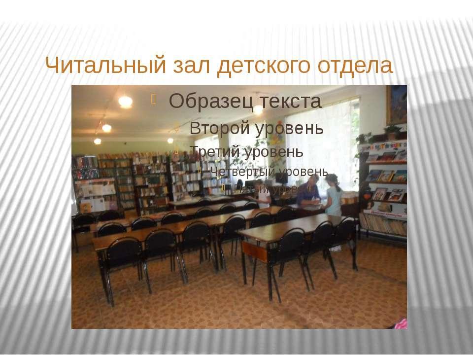 Читальный зал детского отдела