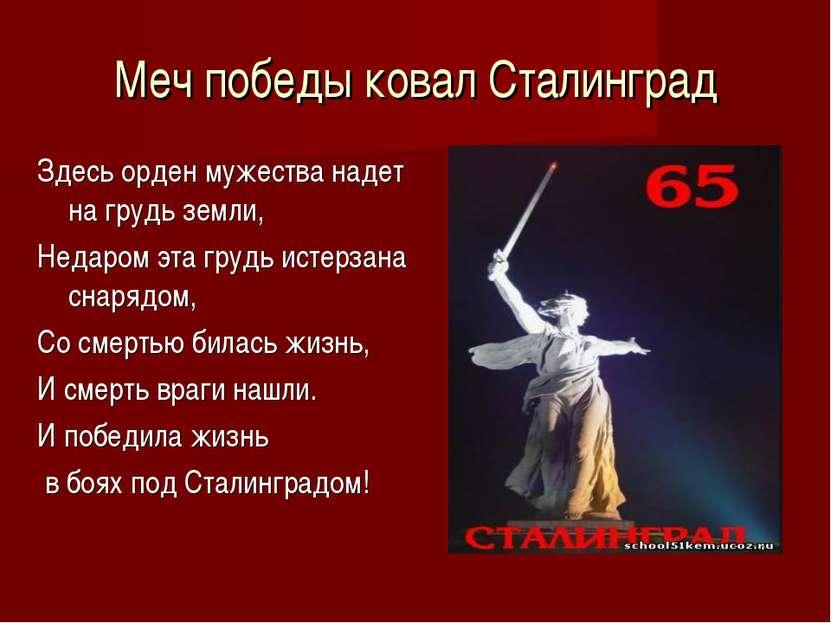 Меч победы ковал Сталинград Здесь орден мужества надет на грудь земли, Недаро...