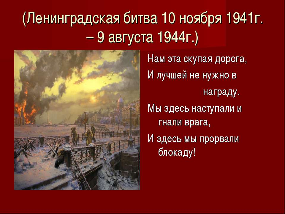 (Ленинградская битва 10 ноября 1941г. – 9 августа 1944г.) Нам эта скупая доро...