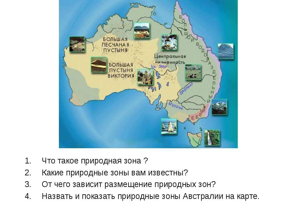 Что такое природная зона ? Какие природные зоны вам известны? От чего зависит...