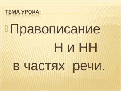Правописание Н и НН в частях речи.