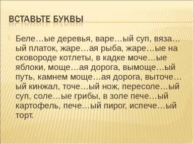 Беле…ые деревья, варе…ый суп, вяза…ый платок, жаре…ая рыба, жаре…ые на сковор...