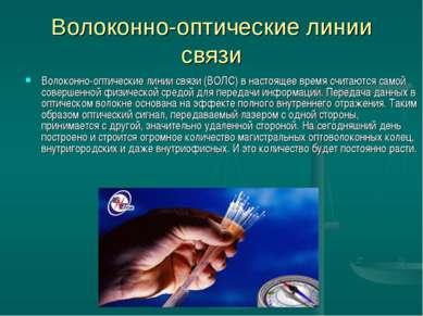 Волоконно-оптические линии связи Волоконно-оптические линии связи (ВОЛС) в на...