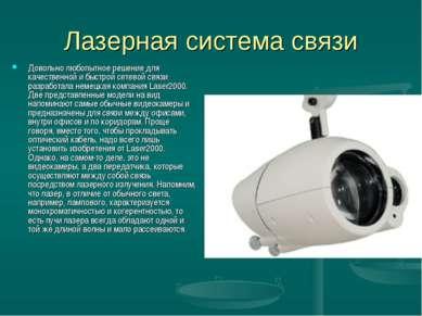 Лазерная система связи Довольно любопытное решение для качественной и быстрой...