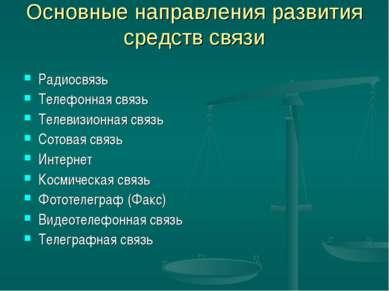 Основные направления развития средств связи Радиосвязь Телефонная связь Телев...