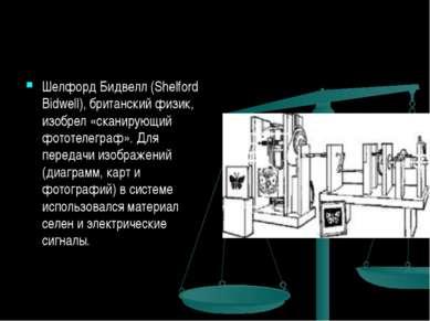 Шелфорд Бидвелл (Shelford Bidwell), британский физик, изобрел «сканирующий фо...