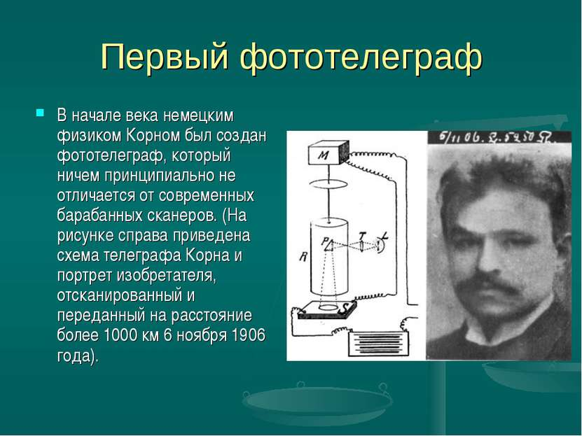 Первый фототелеграф В начале века немецким физиком Корном был создан фототеле...