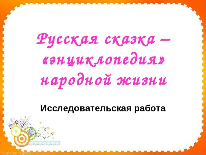 Русская сказка – «энциклопедия» народной жизни Исследовательская работа