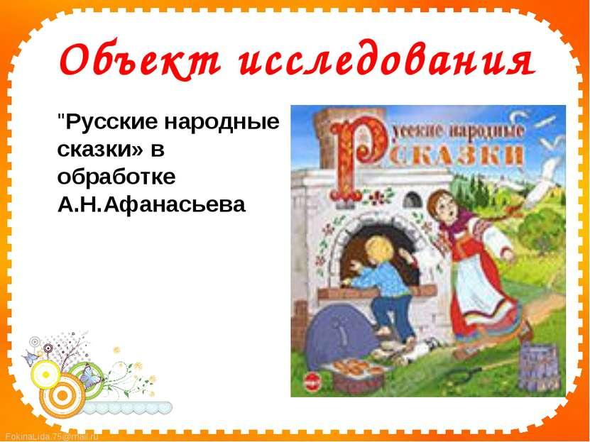 """Объект исследования """"Русские народные сказки» в обработке А.Н.Афанасьева"""