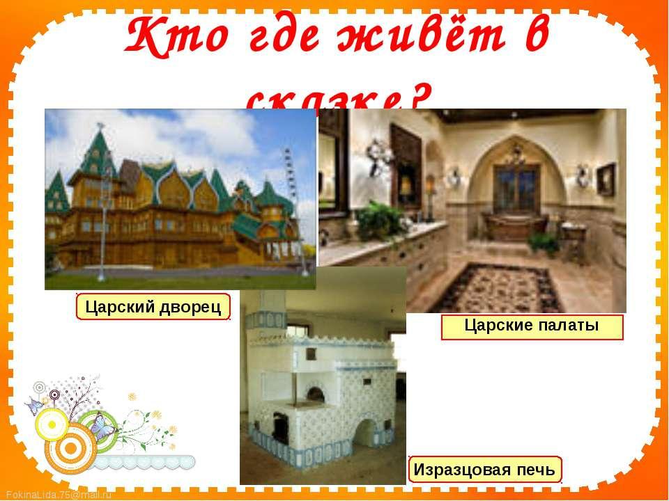 Кто где живёт в сказке? Царские палаты