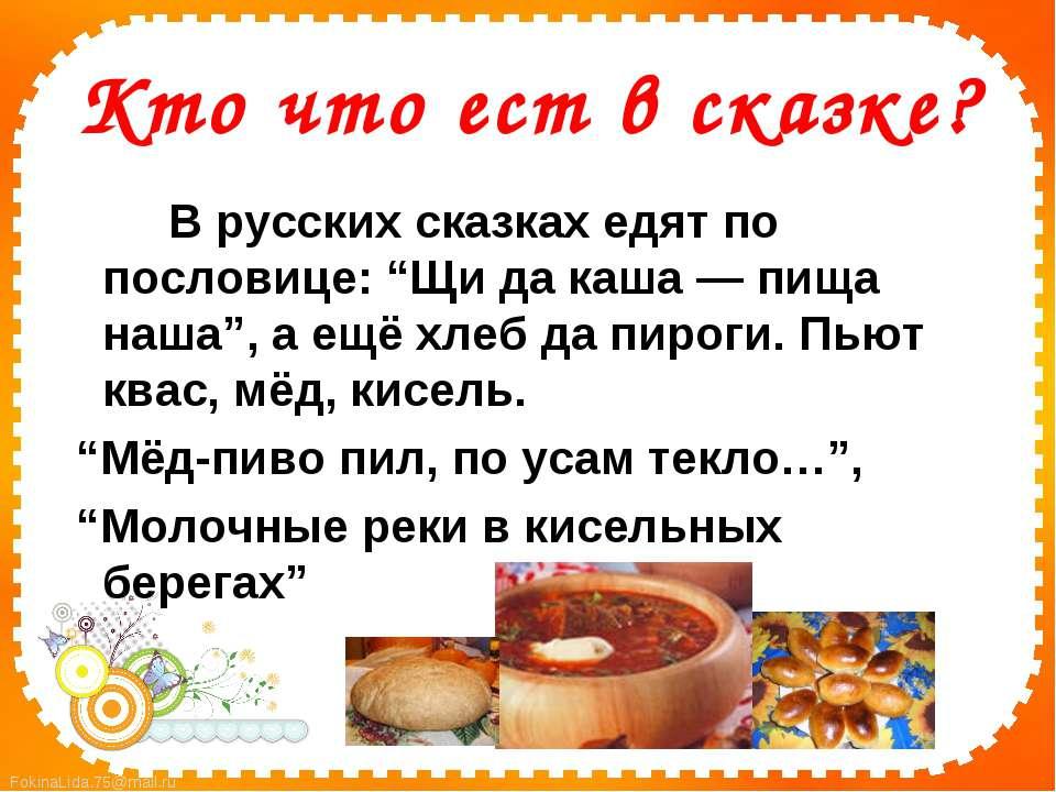 """Кто что ест в сказке? В русских сказках едят по пословице: """"Щи да каша — пища..."""