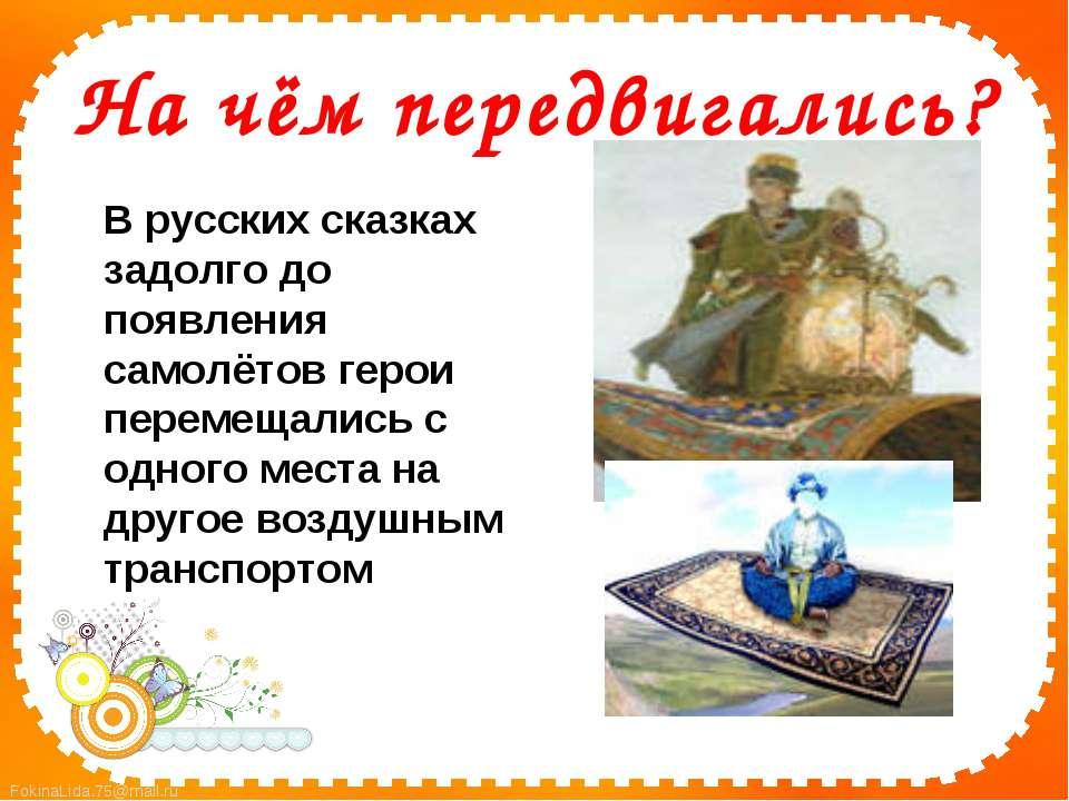 На чём передвигались? В русских сказках задолго до появления самолётов герои ...