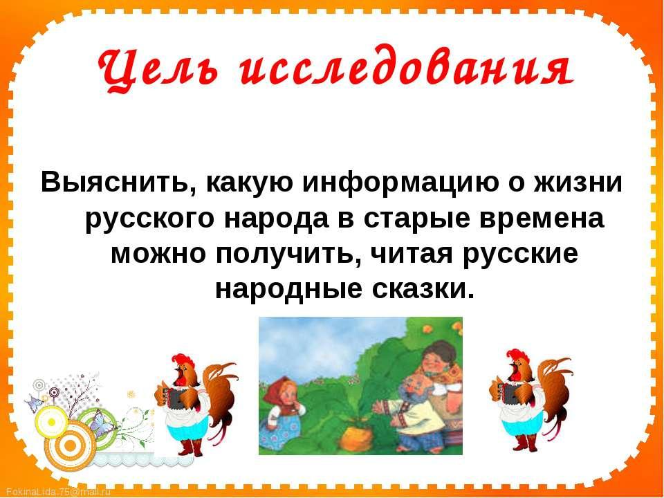 Цель исследования Выяснить, какую информацию о жизни русского народа в старые...