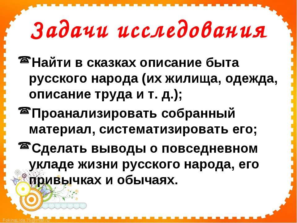 Задачи исследования Найти в сказках описание быта русского народа (их жилища,...