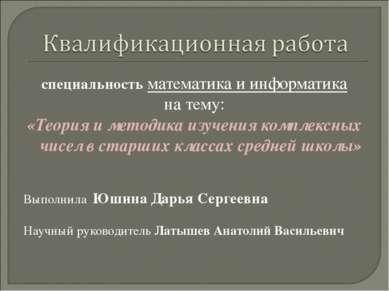специальность математика и информатика на тему: «Теория и методика изучения к...