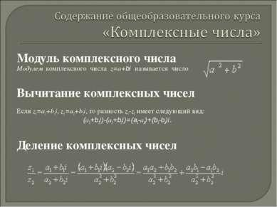 Модуль комплексного числа Модулем комплексного числа z=a+bi называется число ...