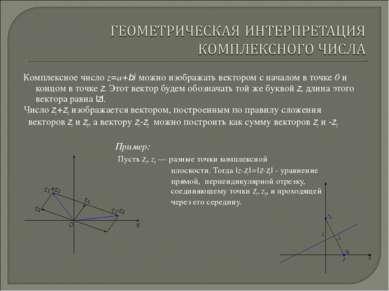 Комплексное число z=а+bi можно изображать вектором с началом в точке 0 и конц...